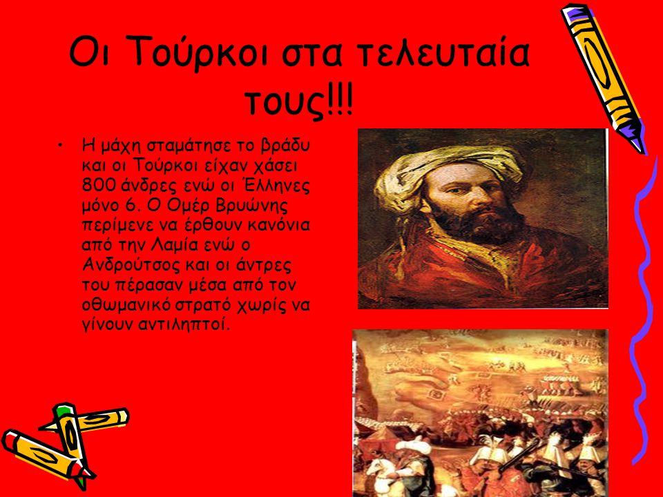 Οι Τούρκοι στα τελευταία τους!!! Η μάχη σταμάτησε το βράδυ και οι Τούρκοι είχαν χάσει 800 άνδρες ενώ οι Έλληνες μόνο 6. Ο Ομέρ Βρυώνης περίμενε να έρθ