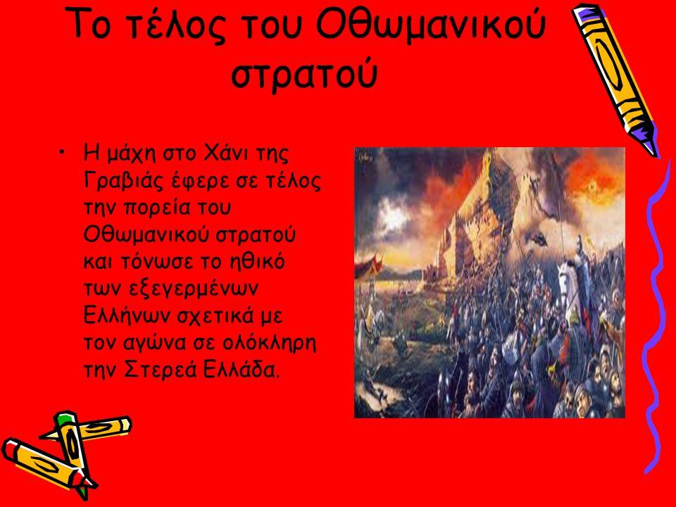 Το τέλος του Οθωμανικού στρατού Η μάχη στο Χάνι της Γραβιάς έφερε σε τέλος την πορεία του Οθωμανικού στρατού και τόνωσε το ηθικό των εξεγερμένων Ελλήν