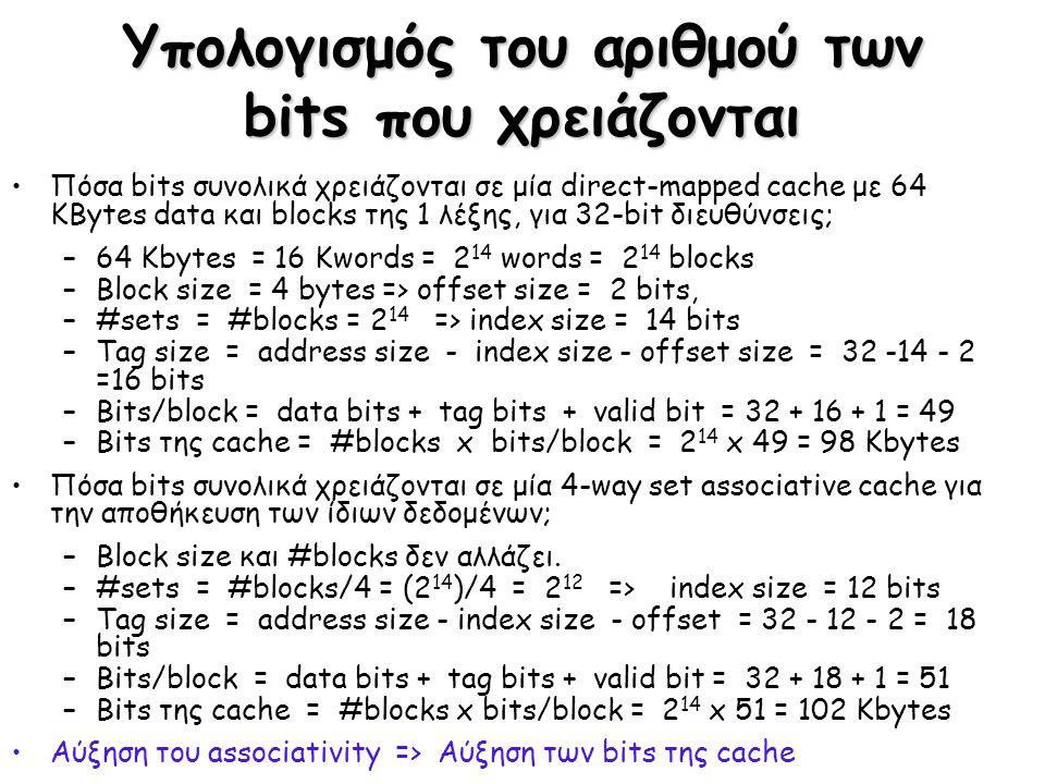 Υπολογισμός του αριθμού των bits που χρειάζονται Πόσα bits συνολικά χρειάζονται σε μία direct-mapped cache με 64 KBytes data και blocks της 1 λέξης, γ