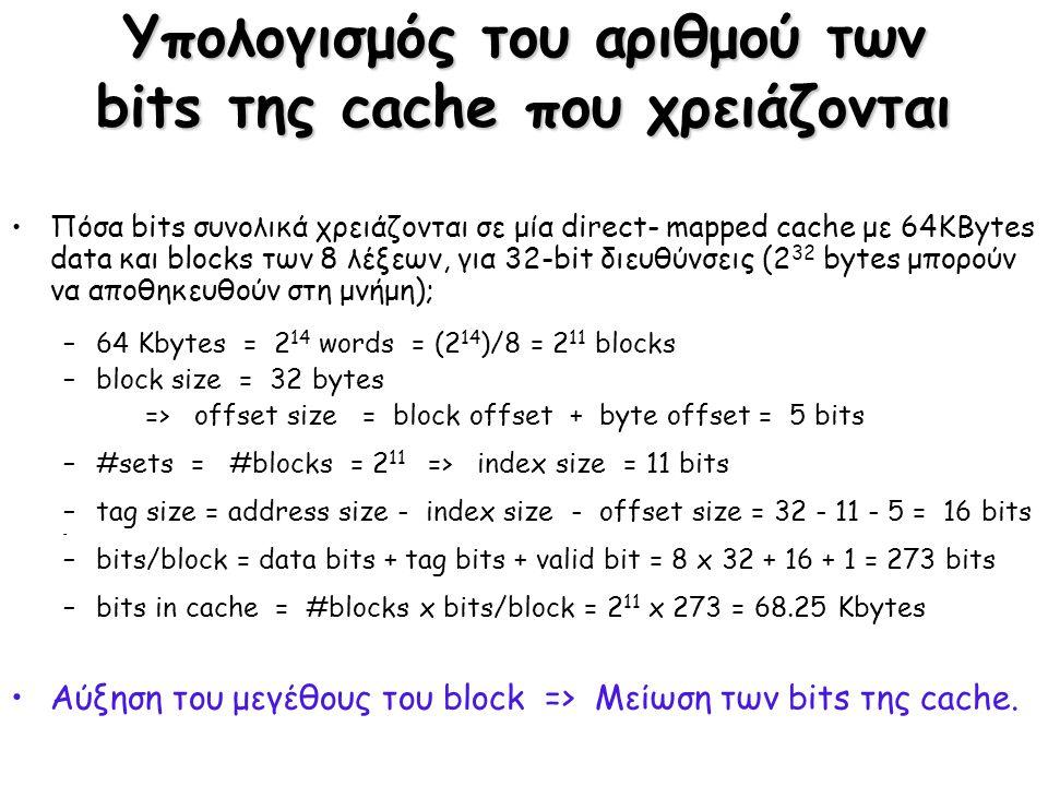Υπολογισμός του αριθμού των bits της cache που χρειάζονται Πόσα bits συνολικά χρειάζονται σε μία direct- mapped cache με 64KBytes data και blocks των