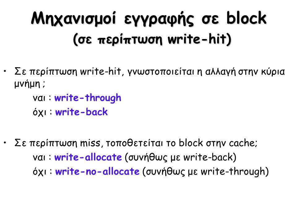 Μηχανισμοί εγγραφής σε block (σε περίπτωση write-hit) Σε περίπτωση write-hit, γνωστοποιείται η αλλαγή στην κύρια μνήμη ; ναι : write-through όχι : wri