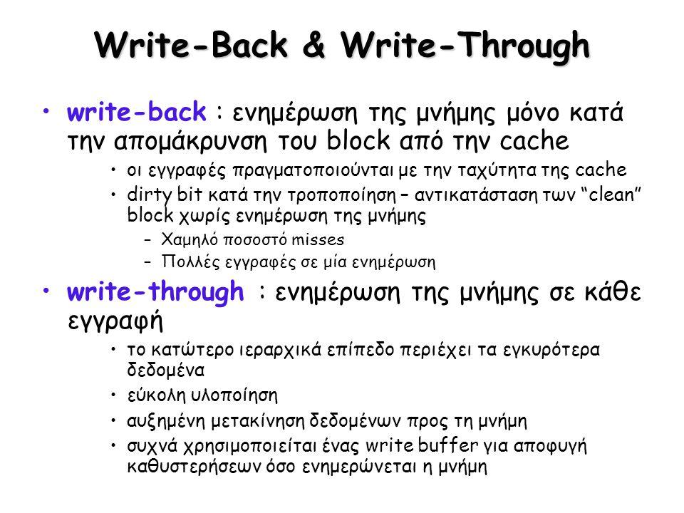 Write-Back & Write-Through write-back : ενημέρωση της μνήμης μόνο κατά την απομάκρυνση του block από την cache οι εγγραφές πραγματοποιούνται με την τα