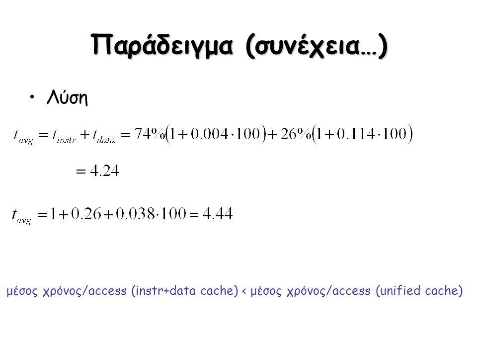Παράδειγμα (συνέχεια…) Λύση μέσος χρόνος/access (instr+data cache) < μέσος χρόνος/access (unified cache)