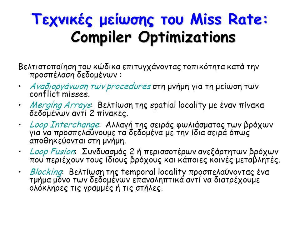 Τεχνικές μείωσης του Miss Rate: Compiler Optimizations Βελτιστοποίηση του κώδικα επιτυγχάνοντας τοπικότητα κατά την προσπέλαση δεδομένων : Αναδιοργάνω