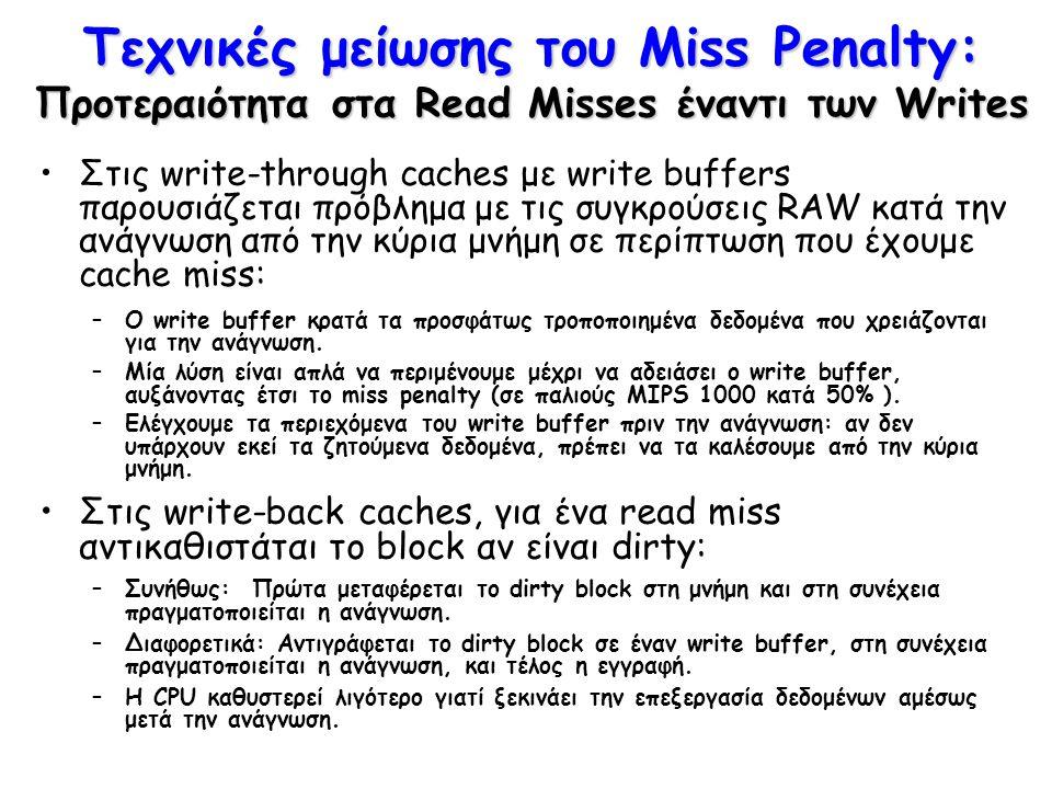 Τεχνικές μείωσης του Miss Penalty: Προτεραιότητα στα Read Misses έναντι των Writes Στις write-through caches με write buffers παρουσιάζεται πρόβλημα μ
