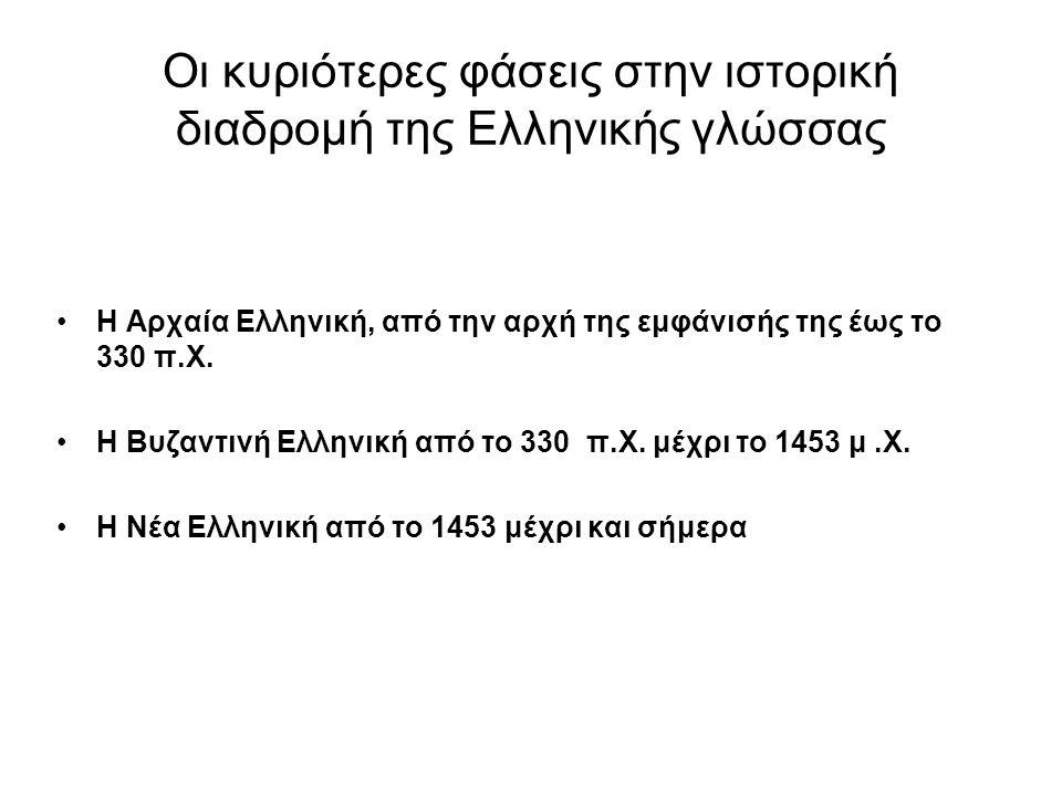 Η ΕΞΕΛΙΞΗ ΤΗΣ ΝΕΟΕΛΛΗΝΙΚΗΣ ΓΛΩΣΣΑΣ Πρωτοελληνικά (300-1600 π.Χ.) Μυκηναϊκά (1600-1100 π.Χ.) Αρχαϊκά (800-330 π.Χ.) Κοινή Ελληνική 330 π.Χ.-330 μ.Χ.