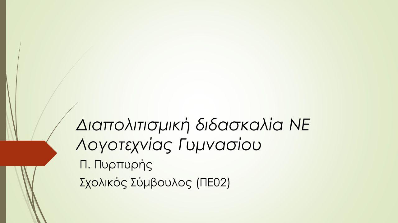 Διαπολιτισμική διδασκαλία ΝΕ Λογοτεχνίας Γυμνασίου Π. Πυρπυρής Σχολικός Σύμβουλος (ΠΕ02)