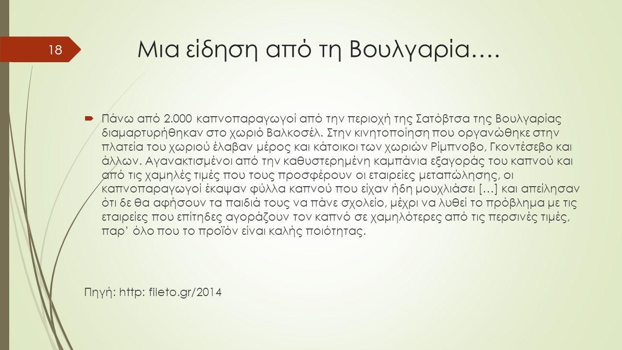 Μια είδηση από τη Βουλγαρία….