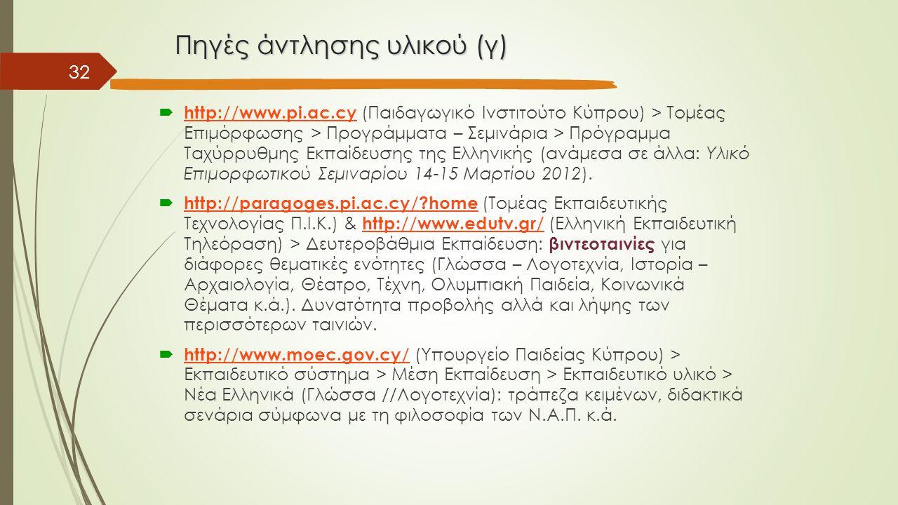 Πηγές άντλησης υλικού (γ)  http://www.pi.ac.cy (Παιδαγωγικό Ινστιτούτο Κύπρου) > Τομέας Επιμόρφωσης > Προγράμματα – Σεμινάρια > Πρόγραμμα Ταχύρρυθμης Εκπαίδευσης της Ελληνικής (ανάμεσα σε άλλα: Υλικό Επιμορφωτικού Σεμιναρίου 14-15 Μαρτίου 2012).
