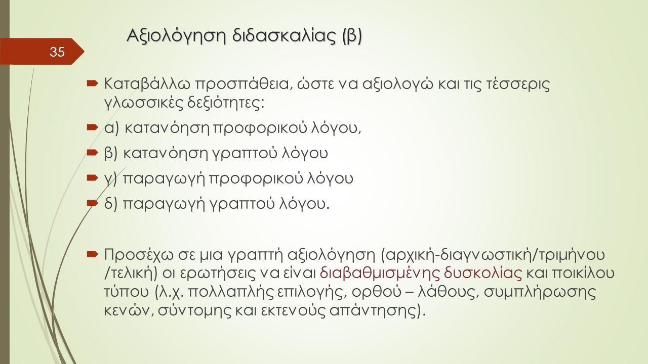 Αξιολόγηση διδασκαλίας (β)  Καταβάλλω προσπάθεια, ώστε να αξιολογώ και τις τέσσερις γλωσσικές δεξιότητες:  α) κατανόηση προφορικού λόγου,  β) κατανόηση γραπτού λόγου  γ) παραγωγή προφορικού λόγου  δ) παραγωγή γραπτού λόγου.
