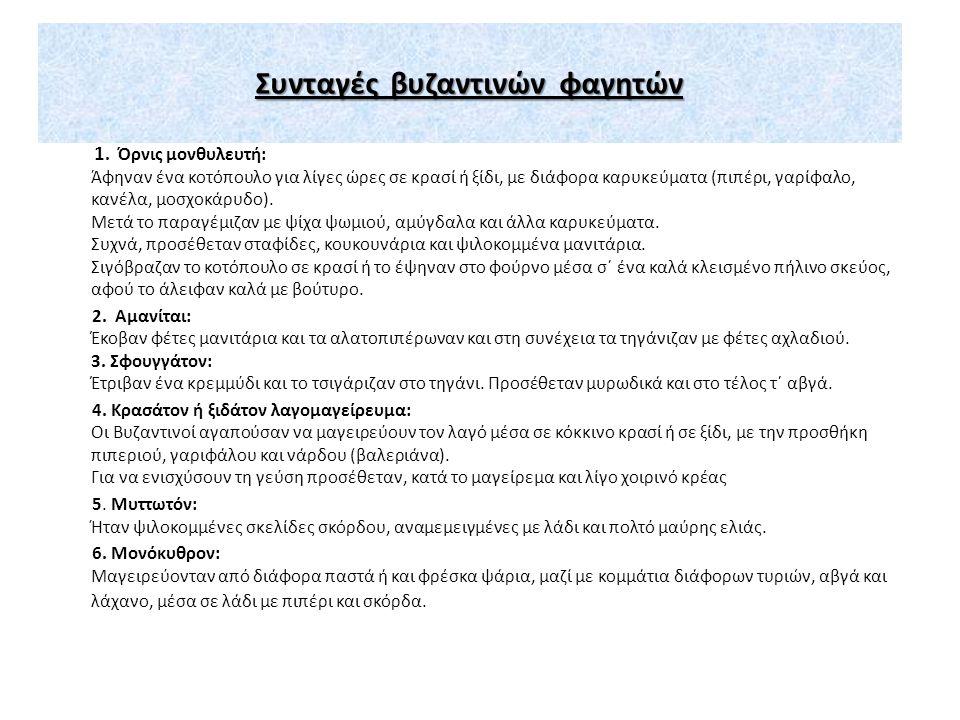 Συνταγές βυζαντινών φαγητών 1.