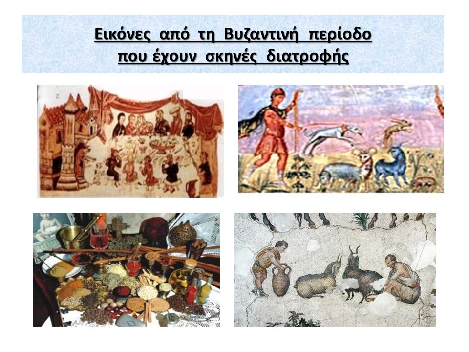 Εικόνες από τη Βυζαντινή περίοδο που έχουν σκηνές διατροφής
