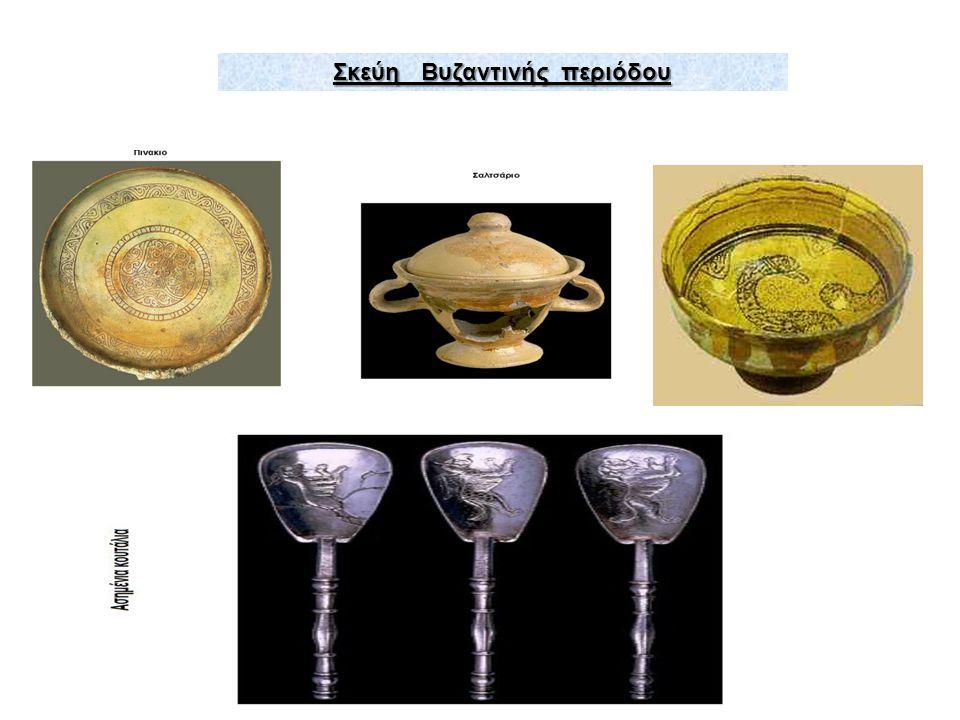 Σκεύη Βυζαντινής περιόδου