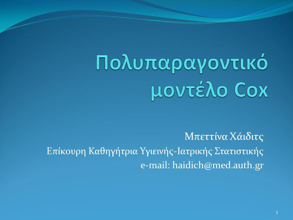 Μπεττίνα Χάιδιτς Επίκουρη Καθηγήτρια Υγιεινής-Ιατρικής Στατιστικής e-mail: haidich@med.auth.gr 1