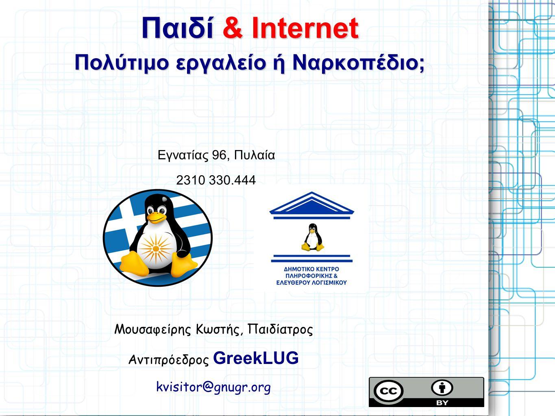 Μόνο κίνδυνοι στο Internet; Ποια είναι τα καλά του Internet ; Δημιουργικότητα και Παραγωγικότητα.