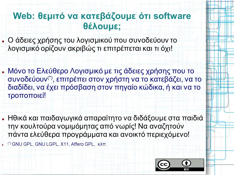 Web: θεμιτό να κατεβάζουμε ότι software θέλουμε; Ο άδειες χρήσης του λογισμικού που συνοδεύουν το λογισμικό ορίζουν ακριβώς τι επιτρέπεται και τι όχι!