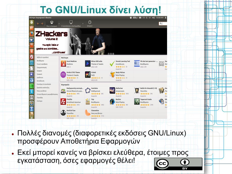 Το GNU/Linux δίνει λύση! Πολλές διανομές (διαφορετικές εκδόσεις GNU/Linux) προσφέρουν Αποθετήρια Εφαρμογών Εκεί μπορεί κανείς να βρίσκει ελεύθερα, έτο