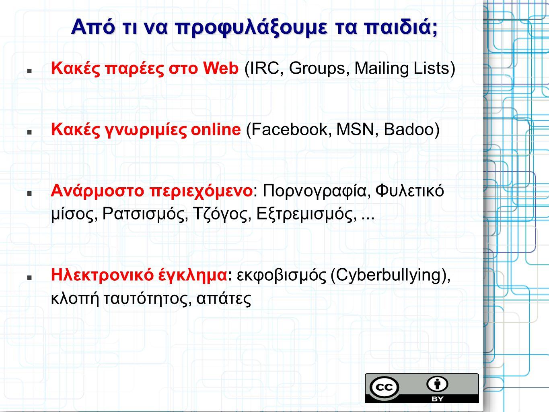 Από τι να προφυλάξουμε τα παιδιά; Κακές παρέες στο Web (IRC, Groups, Mailing Lists) Κακές γνωριμίες online (Facebook, MSN, Badoo) Ανάρμοστο περιεχόμεν