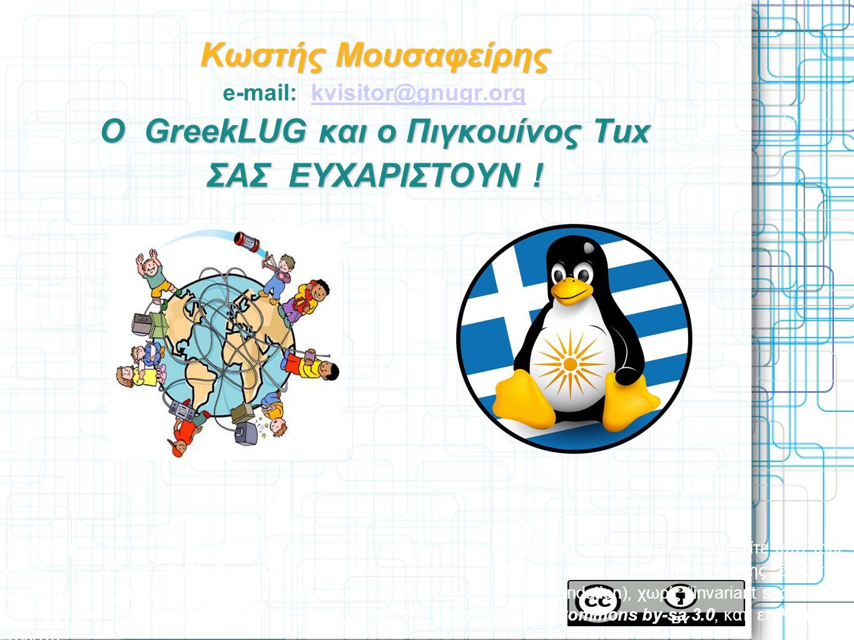 Κωστής Μουσαφείρης O GreekLUG και ο Πιγκουίνος Tux ΣΑΣ ΕΥΧΑΡΙΣΤΟΥΝ ! Κωστής Μουσαφείρης e-mail: kvisitor@gnugr.org O GreekLUG και ο Πιγκουίνος Tux ΣΑΣ