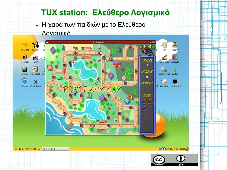 TUX station: Ελεύθερο Λογισμικό Η χαρά των παιδιών με το Ελεύθερο Λογισμικό