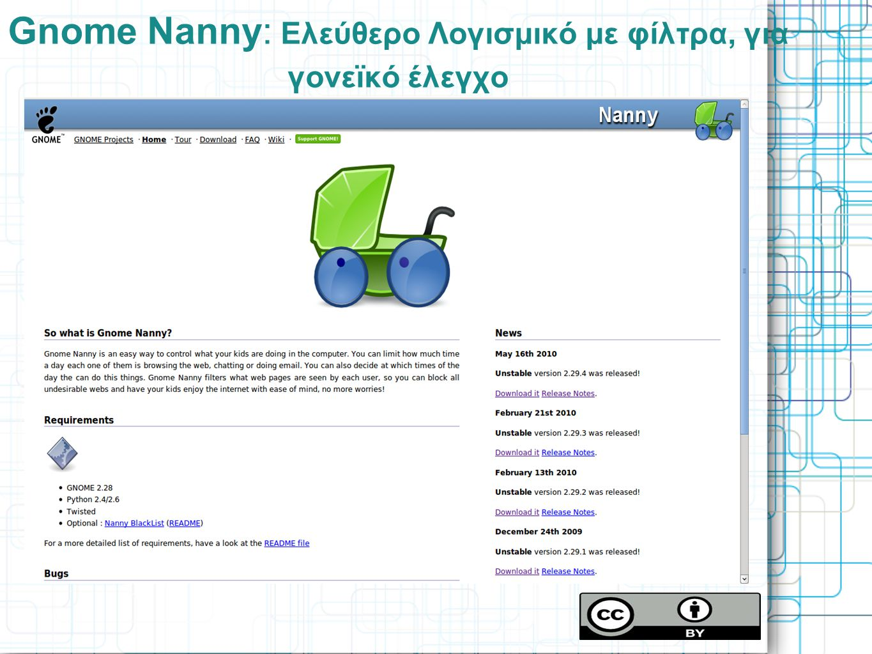 Gnome Nanny: Ελεύθερο Λογισμικό με φίλτρα, για γονεϊκό έλεγχο