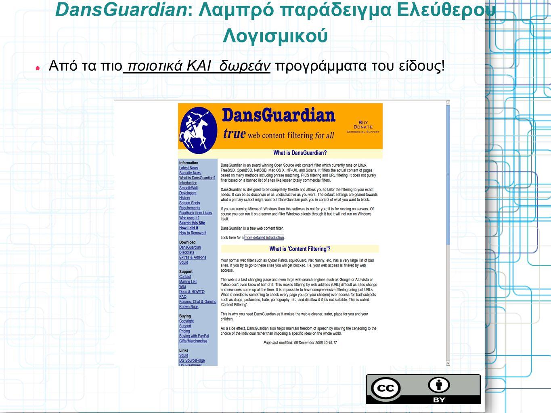 DansGuardian: Λαμπρό παράδειγμα Ελεύθερου Λογισμικού Από τα πιο ποιοτικά ΚΑΙ δωρεάν προγράμματα του είδους!