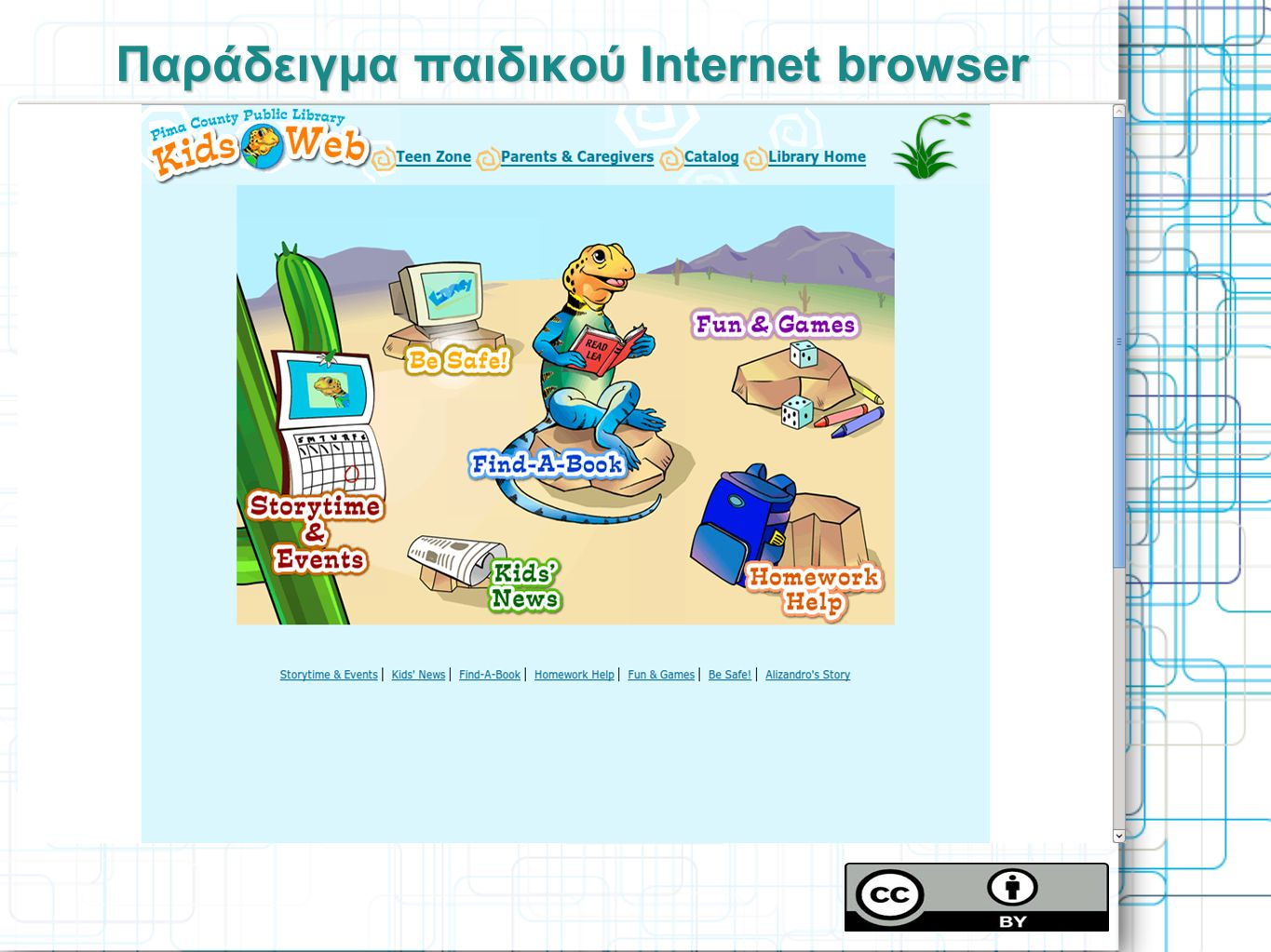 Παράδειγμα παιδικού Internet browser