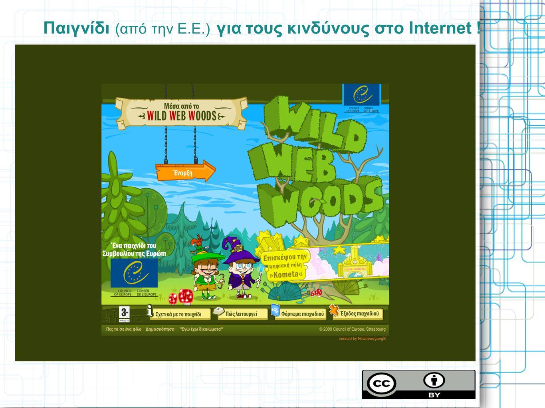Παιγνίδι (από την Ε.Ε.) για τους κινδύνους στο Internet !