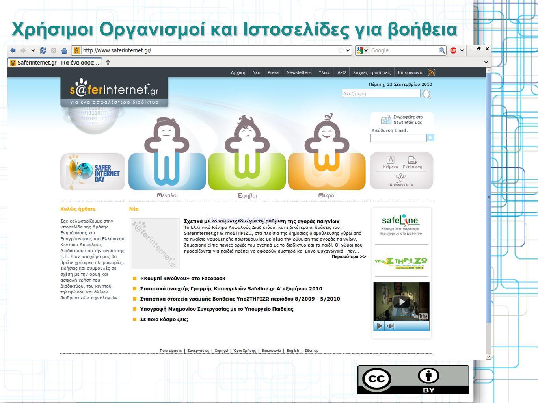 Χρήσιμοι Οργανισμοί και Ιστοσελίδες για βοήθεια http://www.saferinternet.gr/
