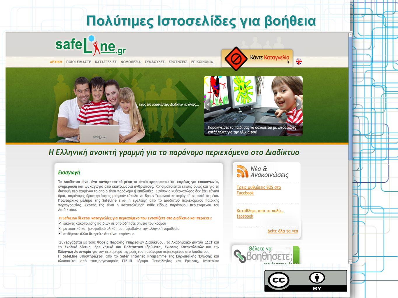 Πολύτιμες Ιστοσελίδες για βοήθεια