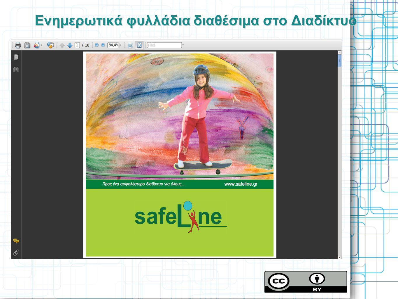 Ενημερωτικά φυλλάδια διαθέσιμα στο Διαδίκτυο