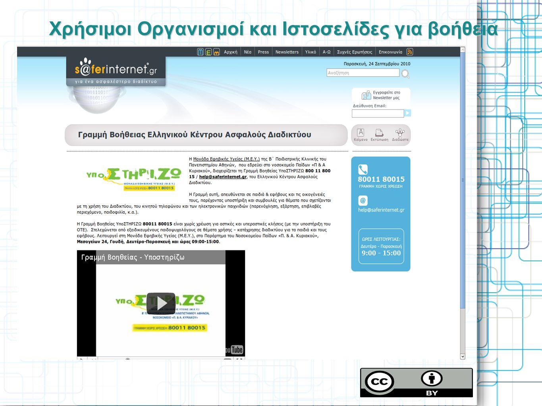 Χρήσιμοι Οργανισμοί και Ιστοσελίδες για βοήθεια