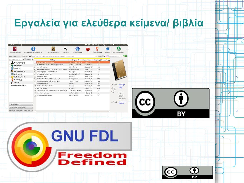 Εργαλεία για ελεύθερα κείμενα/ βιβλία