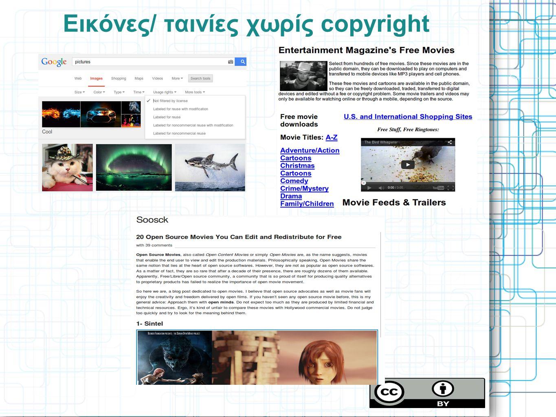 Eικόνες/ ταινίες χωρίς copyright