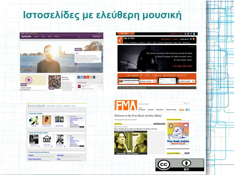 Ιστοσελίδες με ελεύθερη μουσική