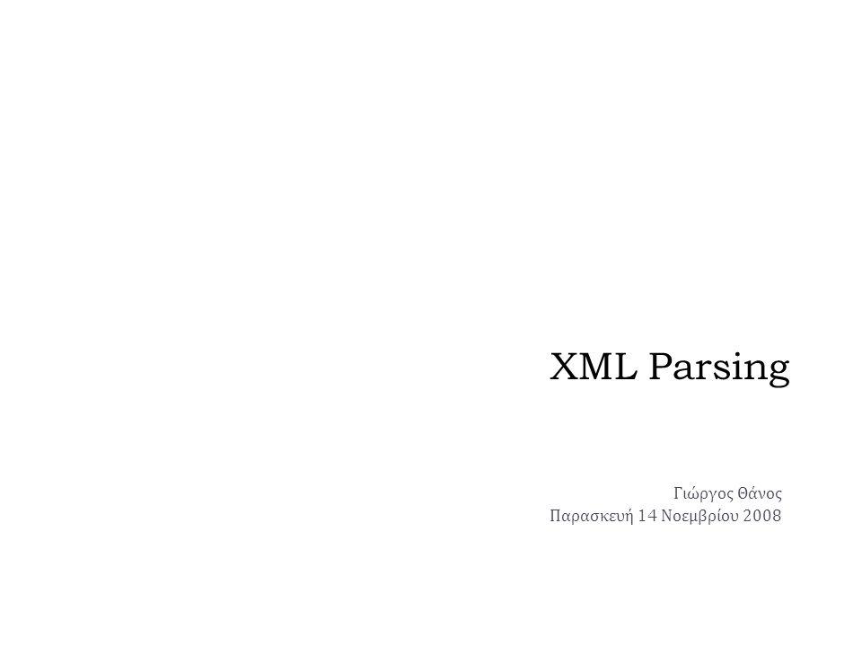 XML Parsing Γιώργος Θάνος Παρασκευή 14 Νοεμβρίου 2008