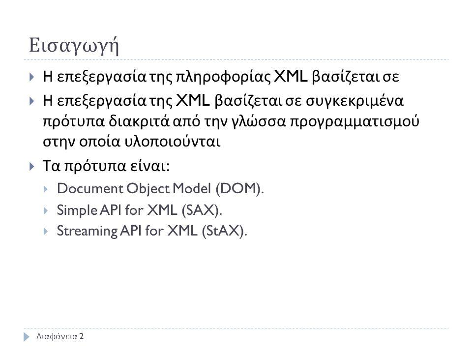 Εισαγωγή  Η επεξεργασία της πληροφορίας XML βασίζεται σε  Η επεξεργασία της XML βασίζεται σε συγκεκριμένα πρότυπα διακριτά από την γλώσσα προγραμματισμού στην οποία υλοποιούνται  Τα πρότυπα είναι :  Document Object Model (DOM).