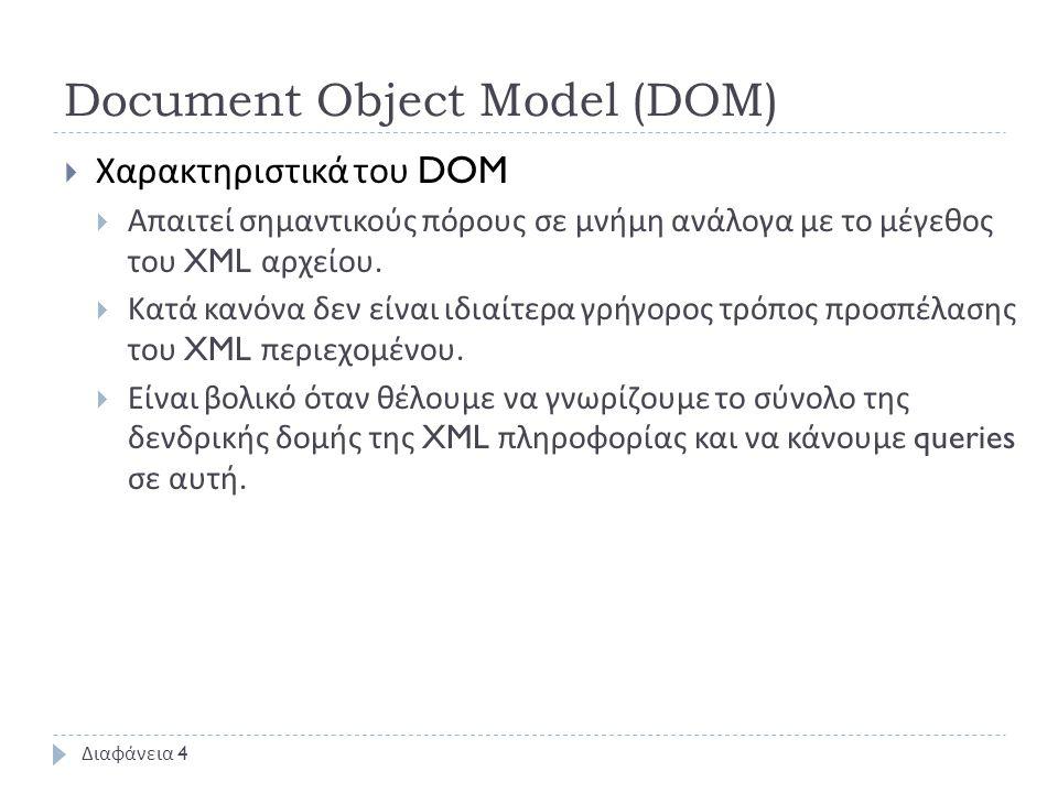 Document Object Model (DOM)  Χαρακτηριστικά του DOM  Απαιτεί σημαντικούς πόρους σε μνήμη ανάλογα με το μέγεθος του XML αρχείου.  Κατά κανόνα δεν εί