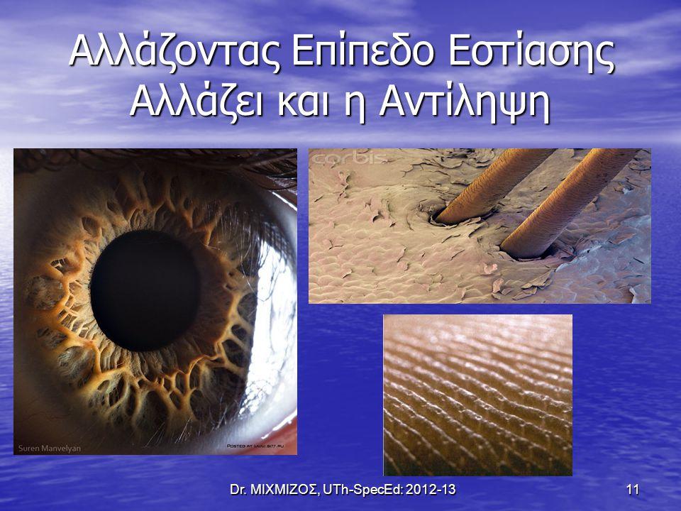 Αλλάζοντας Επίπεδο Εστίασης Αλλάζει και η Αντίληψη Dr. ΜΙΧΜΙΖΟΣ, UTh-SpecEd: 2012-13 11