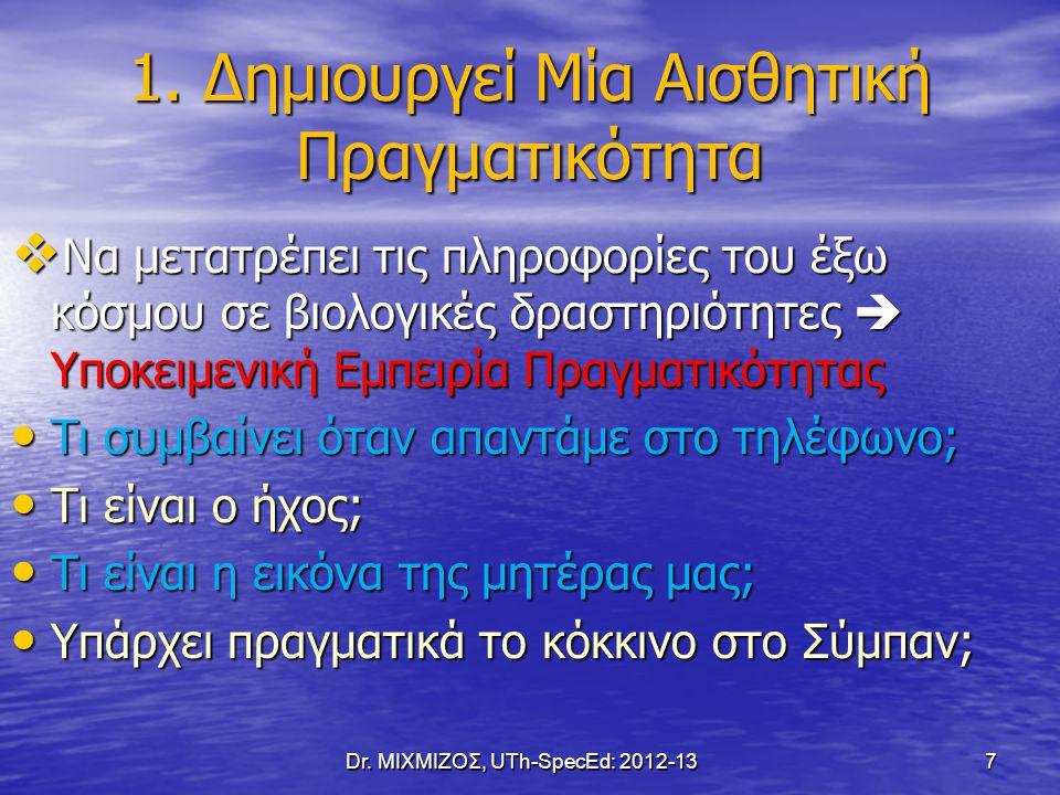 Υποκειμενική Εμπειρία της Πραγματικότητας Dr. ΜΙΧΜΙΖΟΣ, UTh-SpecEd: 2012-13 8