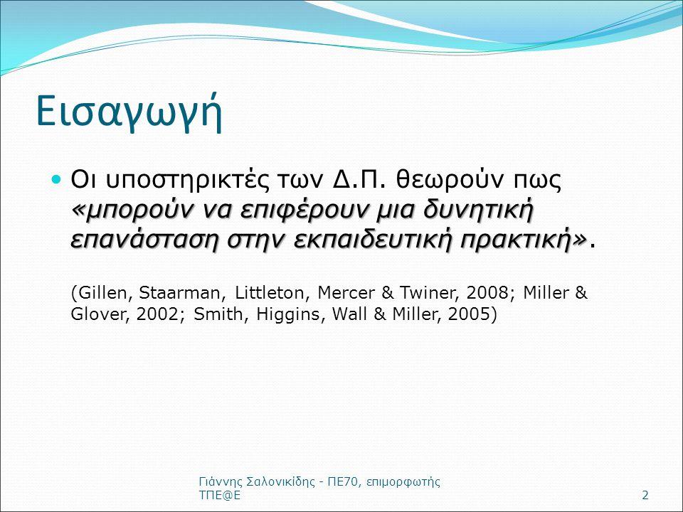 Εισαγωγή Γιάννης Σαλονικίδης - ΠΕ70, επιμορφωτής ΤΠΕ@Ε2 «μπορούν να επιφέρουν μια δυνητική επανάσταση στην εκπαιδευτική πρακτική» Οι υποστηρικτές των Δ.Π.