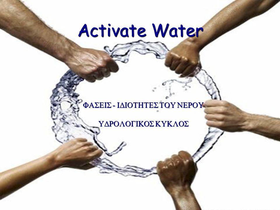 ΦΑΣΕΙΣ ΤΟΥ ΝΕΡΟΥ Το νερό είναι μία ανόργανη χημική ένωση και συναντάται σε όλα τα τμήματα της βιόσφαιρας.