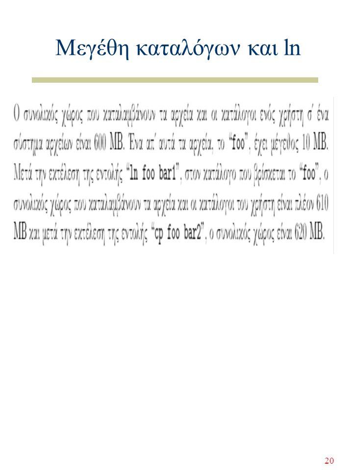 20 Μεγέθη καταλόγων και ln
