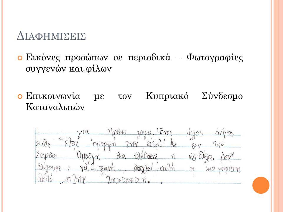 Δ ΙΑΦΗΜΙΣΕΙΣ Εικόνες προσώπων σε περιοδικά – Φωτογραφίες συγγενών και φίλων Επικοινωνία με τον Κυπριακό Σύνδεσμο Καταναλωτών