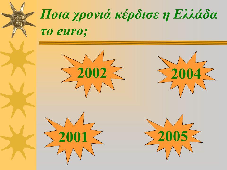 Ποια χρονιά κέρδισε η Ελλάδα το euro; 2002 2004 2001 2005