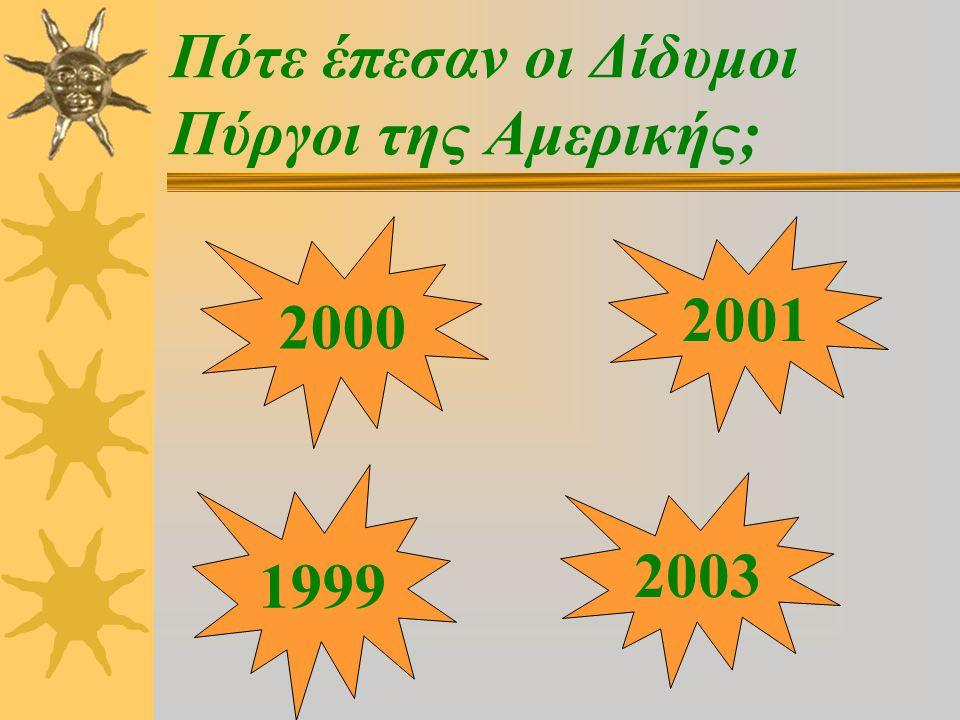 Πότε έπεσαν οι Δίδυμοι Πύργοι της Αμερικής; 2000 2001 1999 2003