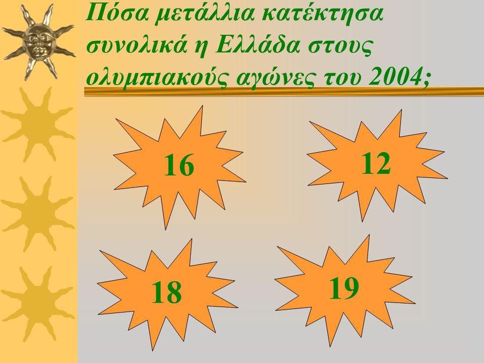 Πόσα μετάλλια κατέκτησα συνολικά η Ελλάδα στους ολυμπιακούς αγώνες του 2004; 16 12 18 19