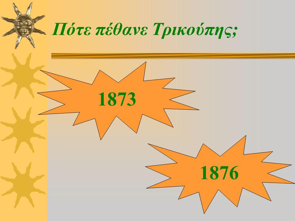 Πότε πέθανε Τρικούπης; 1876 1873