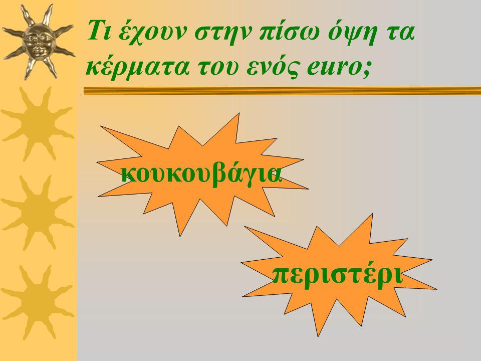 Τι έχουν στην πίσω όψη τα κέρματα του ενός euro; κουκουβάγια περιστέρι