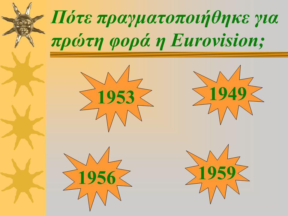 Πότε πραγματοποιήθηκε για πρώτη φορά η Eurovision; 1953 1949 1956 1959